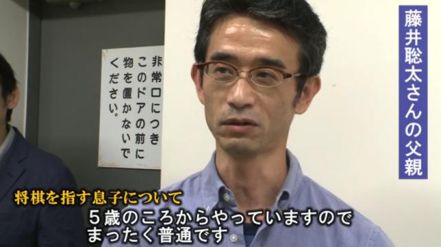藤井聡太,父,職業,大学,どこ,学歴