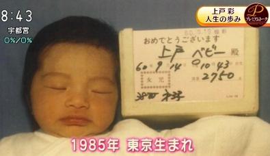 上戸彩,子供,性別,何歳,誕生日