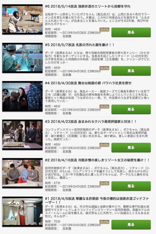 コンフィデンスマンJP,動画,daily,パンドラ